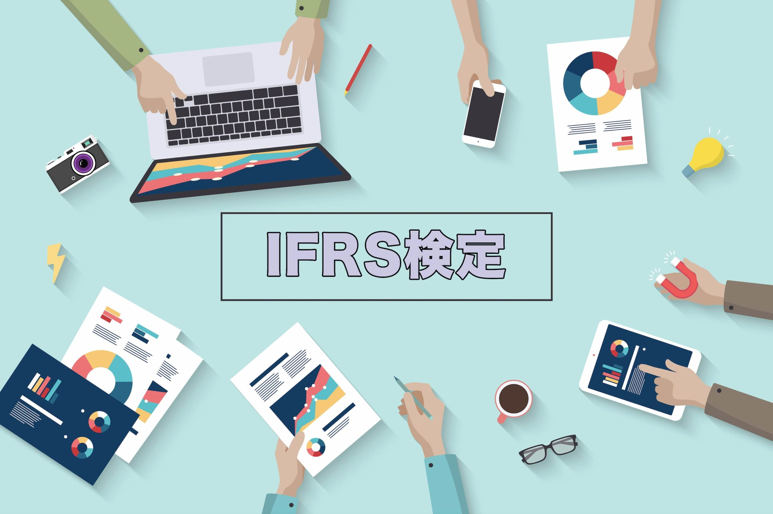IFRS開示